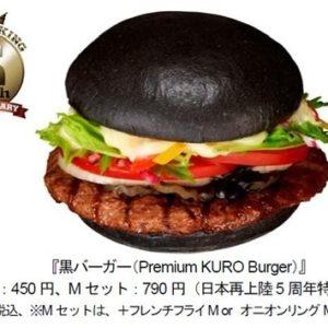 """Salió la nueva hamburguesa """"negra"""" 25"""
